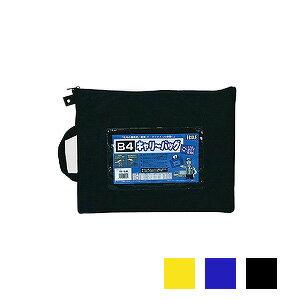 キャリーバッグ キャリングバッグ マチ無 B4 1冊 エコール EC-ECB-B4 鞄 ブリーフケース 書類用鞄 書類鞄 書類バッグ カバン バック 激安