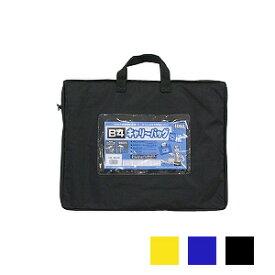 キャリーバッグ キャリングバッグ マチ付 B4 1冊 エコール EC-ECB-B4W 鞄 ブリーフケース 書類用鞄 書類鞄 書類バッグ カバン バック 激安