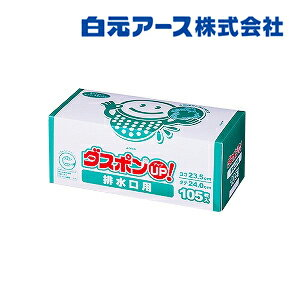 水切り袋 ダスポン UP 排水口用 マチ付 105枚入り 白元 EC-DASPON-H