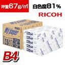 RICOH 乾式PPC用紙 マイペーパー B4 500枚×5冊
