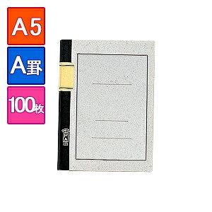 国産高級ノート 大学ノート A5 1冊100枚 罫線入り A罫(罫幅7mm) エコール /EC-FA100