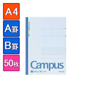 キャンパスノート 大学ノート 1号 A4 297×210mm 1冊50枚 A罫(罫幅7mm)/B罫(罫幅6mm) 罫線入り コクヨ/EC-NO-205