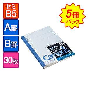 5冊まとめ買い キャンパスノート 大学ノート 6号 セミB5 252×179mm 1冊30枚 A罫(罫幅7mm)/B罫(罫幅6mm) 罫線入り コクヨ/EC-NO-3-5