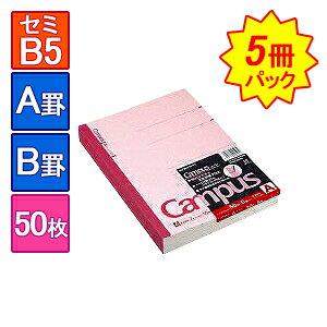5冊まとめ買い キャンパスノート 大学ノート 6号 セミB5 252×179mm 1冊50枚 A罫(罫幅7mm)/B罫(罫幅6mm) 罫線入り コクヨ/EC-NO-5-5