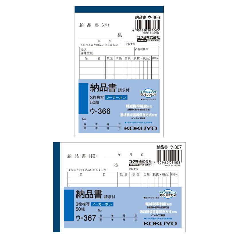 納品書 B7 ノーカーボン 3枚複写 請求書付き縦型/請求書付き横型 1冊50組 コクヨ/EC-U-366/367