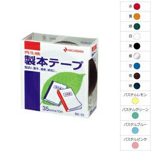 製本テープ 補修テープ 再生紙 35mm×10m 1巻 ニチバン EC-BK-35