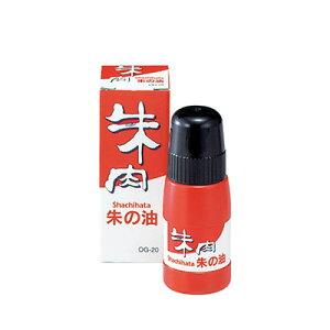 朱肉 エコス 朱の油 20ml 1個 シヤチハタ 交換用 補充液 詰め替え用 印鑑 スタンプ台 印肉 はんこ 実印 EC-OG-20