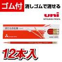 三菱鉛筆 色鉛筆 消せる赤鉛筆 12本入