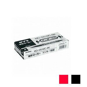 油性マーカー マジック マッキー 極細字 1.0〜1.3mm/0.5mm 10本 まとめ買い ゼブラ EC-MO-120-MC-10 ZEBRA
