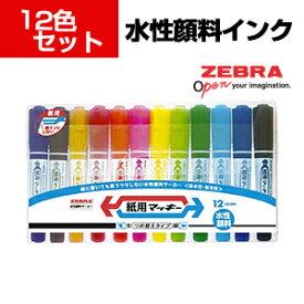 ゼブラ 水性ペン 紙用マッキー 12色