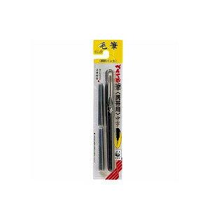 筆ペン ぺんてる筆 携帯用 中字 毛筆 顔料インキ 1本 ぺんてる EC-XGFKP-A
