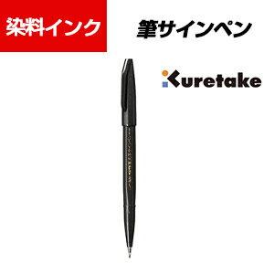 ぺんてる 筆ペン 筆文字サインペン