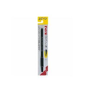 筆ペン ふでペン 細字 1本 ぺんてる EC-XSF15-AD
