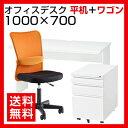 【デスク チェア セット】オフィスデスク 事務机 平机 1000×700+オフィスワゴン+メッシュチェア チャットチェア セ…