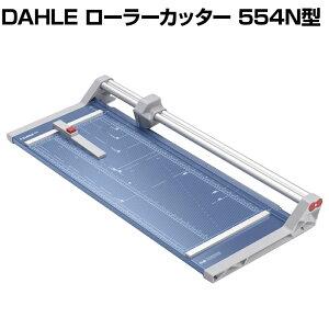 DAHLE ローラーカッター 554N型 裁断幅720mm A2対応 German Products