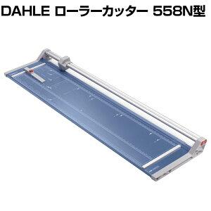 DAHLE ローラーカッター 558N型 裁断幅1300mm A0対応 German Products