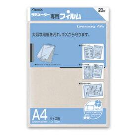 アスミックス ラミネーター専用フィルム 100μm A4 307×220mm