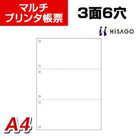 ヒサゴ マルチプリンタ帳票 A4 白紙 3面 6穴 1箱(1200枚)