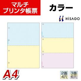 ヒサゴ マルチプリンタ帳票 A4 カラー