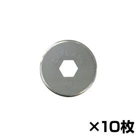 [オプション] カール ディスクカッター用替刃 丸刃 10枚セット
