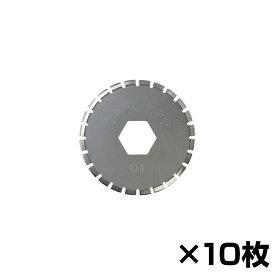[オプション] カール ディスクカッター用替刃 ミシン目刃 10枚セット