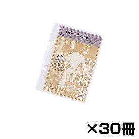 リヒト ルーパーファイルA4・2穴 タテ型 乳白 30冊セット