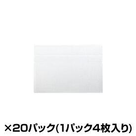 リヒト ワンタッチホルダー 乳白 20パックセット(1パック4枚入り)