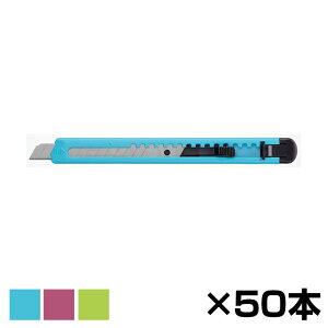 コクヨ カッターナイフ標準型 (スタンダード刃) 50本セット