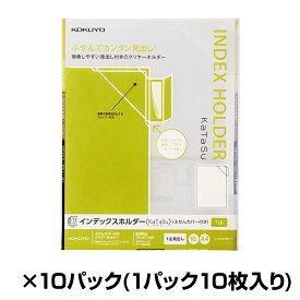 コクヨ インデックスホルダー カタス (ふせんカバー付き)10パックセット(1パック10枚入り)