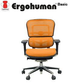 【即納】【エルゴヒューマン ベーシック】オフィスチェア パソコンチェア リクライニング ロータイプ メッシュ 肘付き デスクチェア ワークチェア 事務椅子 腰痛対策 ローバック エルゴ イス 椅子 メッシュチェア【Ergohuman Basic】【ポイント10倍】