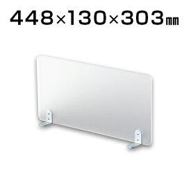 置き型/挟み込み型 アクリルデスクトップパネル デスクスクリーン 448mm クリアフロスト仕上げ 半透明 パーテーション 衝立 ブラインド デスク用 デスクパネル スクリーン パーティション 机 事務机 オフィスデスク