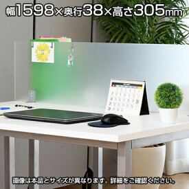 デスクトップパネル アクリルDパネル 机用 間仕切り 幅160cm用(幅1600mm) パーテーション 衝立 ブラインド デスク用 デスクパネル スクリーン パーティション 机 事務机 オフィスデスク