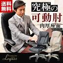 オフィス ロッキング レクアスチェアパソコンチェア ハイバックチェア