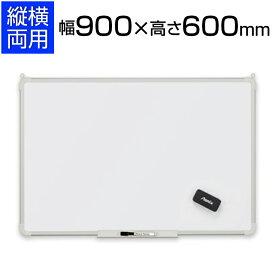 アルミ枠ホワイトボード 壁掛け タテ・ヨコ用/幅900×高さ600mm/AX-AWB047