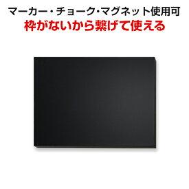 アスミックス 枠無しブラックボード L チョークOK マーカーOK マグネットOK BB021BK 幅600 × 奥行19 × 高さ450mm