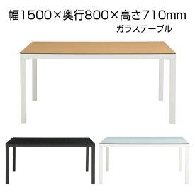 ARGANO(アルガノ) テーブル クリアガラス鏡面 ダイニング 幅1500×奥行800×高さ710mm モダン ホーム 家具 リビング