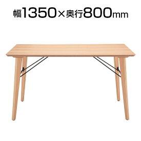ANTE(アンテ) 北欧風木製ダイニングテーブル ノルディックデザイン アッシュ材×ブラックフレーム リビング 幅1350×奥行800×高さ730mm