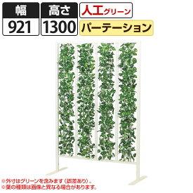 観葉植物 人工 グリーンパーテーション カーテンタイプ 幅921×奥行400×高さ1300mm ホワイト 国産