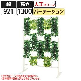 観葉植物 人工 グリーンパーテーション マスタイプ 幅921×奥行400×高さ1300mm ホワイト 国産