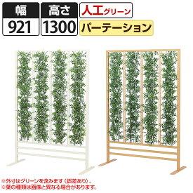 観葉植物 人工 グリーンパーテーション カーテンタイプ 幅921×奥行400×高さ1300mm 国産