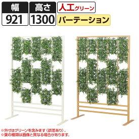 観葉植物 人工 グリーンパーテーション マスタイプ 幅921×奥行400×高さ1300mm 国産