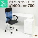 【法人様限定】【デスク チェア セット】オフィスデスク スチールデスク 平机 1400×700 + オフィスワゴン + メッシュ…