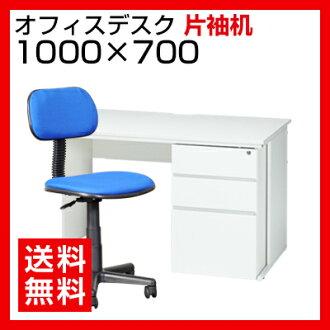 Office Desk Single Pedestal 1000 X 700 Chair Lip Set Computer Desks Clerical Furniture