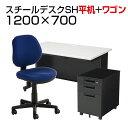 【法人様限定】【デスク チェア セット】国産スチールデスク SH 平机 1200×700 + デスクワゴンSH + 布張り オフィスチェア RD-1 机 椅子 イス セット 学習デスク パソコンデスク オフィスチェア オフィスデスク 事務椅子 チェアセット