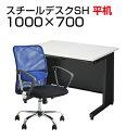【デスク チェア セット】国産スチールデスクSH 平机 1000×700 + メッシュチェア 腰楽 ローバック 肘付き デスク 机 …