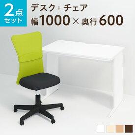 【法人様限定】【デスク チェア セット】オフィスデスク 平机 1000×600+メッシュチェア チャットチェア セット パソコンデスク オフィスチェア 机 事務椅子 チェアセット 1000 100cm 平 事務机