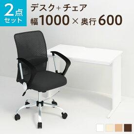 【法人様限定】【デスク チェア セット】オフィスデスク 平机 1000×600+メッシュチェア 腰楽 ローバック 肘付き セット パソコンデスク オフィスチェア 机 事務椅子 チェアセット 1000