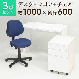 【法人様限定】【デスク チェア セット】オフィスデスク ワークデスク 平机 1000×600 + オフィスワゴン + 布張り オフィスチェア RD-1 パソコンデスク オフィスチェア 机 事務椅子 チェアセット 1000 100cm 平 事務机