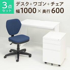 【法人様限定】【デスク チェア セット】オフィスデスク 平机 1000×600+オフィスワゴン+ワークスチェア セット パソコンデスク オフィスチェア 机 事務椅子 チェアセット 1000 100cm 平 事務机