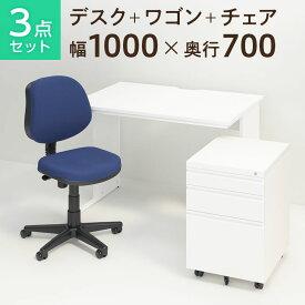 【法人様限定】【デスク チェア セット】オフィスデスク ワークデスク 平机 1000×700 + オフィスワゴン + 布張り オフィスチェア RD-1 デスク 机 チェア 椅子 イス セット パソコンデスク オフィスチェア 事務椅子